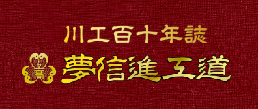 川工百十年誌「夢信進工道」